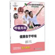 呼吸内科(健康在于呼吸)/人生必须知道的健康知识科普系列丛书