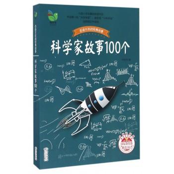 科学家故事100个(彩插珍藏版)/百读不厌的经典故事