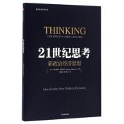 21世纪思考(新政治经济思想)/新政治经济学书系