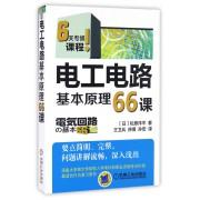 电工电路基本原理66课/6天专修课程