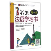 我的第一本法语学习书/语言梦工厂
