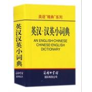 英汉汉英小词典/英语精典系列