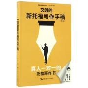 文勇的新托福写作手稿(第2版)/美联出国考试系列