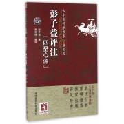 彭子益评注四圣心源/古中医传承书系