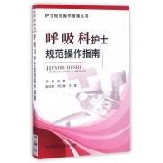 呼吸科护士规范操作指南/护士规范操作指南丛书