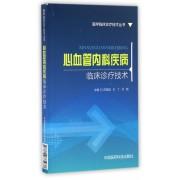 心血管内科疾病临床诊疗技术/医学临床诊疗技术丛书