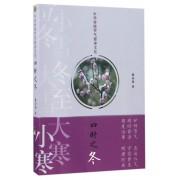 四时之冬(中华传统节气修身文化)