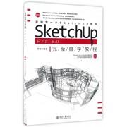 SketchUp Pro8.0完全自学教程(附光盘)
