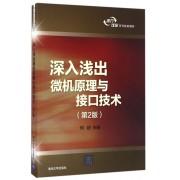 深入浅出微机原理与接口技术(第2版深入浅出系列规划教材)