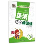 英语写字课课练(3下人教PEP)