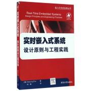 实时嵌入式系统设计原则与工程实践/嵌入式系统经典丛书
