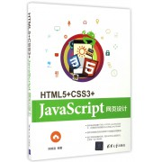 HTML5+CSS3+JavaScript网页设计
