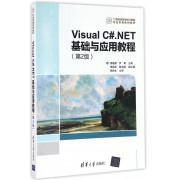 Visual C#.NET基础与应用教程(第2版21世纪高等学校计算机专业实用规划教材)