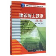 建筑施工技术(第2版高职高专土木与建筑规划教材)