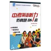 中考英语听力仿真题38套(附光盘杭州地区专版2017)