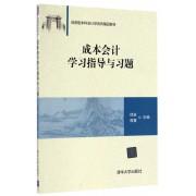 成本会计学习指导与习题(应用型本科会计学系列精品教材)