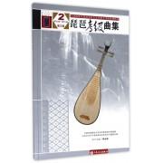 琵琶考级曲集(2第5级-第6级第3版)/全国民族乐器演奏社会艺术水平考级系列丛书