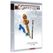 葫芦丝巴乌考级曲集(3第7级-第8级第3版)/全国民族乐器演奏社会艺术水平考级系列丛书