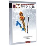 葫芦丝巴乌考级曲集(4第9级-第10级第3版)/全国民族乐器演奏社会艺术水平考级系列丛书