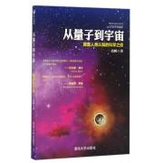 从量子到宇宙(颠覆人类认知的科学之旅)