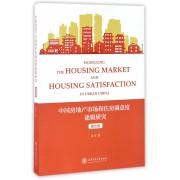 中国房地产市场和住房满意度建模研究(英文版)