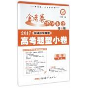 数学(文科2017新课标全国卷高考题型小卷)/金考卷特快专递