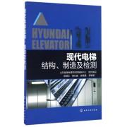 现代电梯结构制造及检测