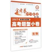 生物(2017新课标全国卷高考题型小卷)/金考卷特快专递