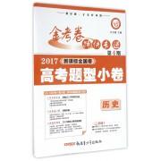 历史(2017新课标全国卷高考题型小卷)/金考卷特快专递