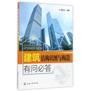 建筑结构识图与构造有问必答