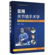 实用关节镜手术学(精)/骨科精萃系列