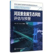 河流重金属生态风险评估与预警/环保公益性行业科研专项经费项目系列丛书