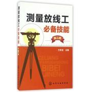 测量放线工必备技能(第2版)