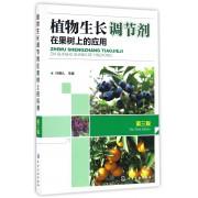 植物生长调节剂在果树上的应用(第3版)
