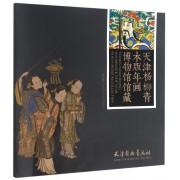 天津杨柳青木版年画博物馆馆藏