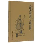 隋唐演义人物百图/中国画线描