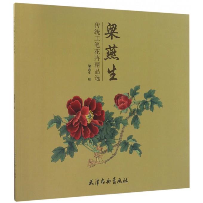 梁燕生传统工笔花卉精品选