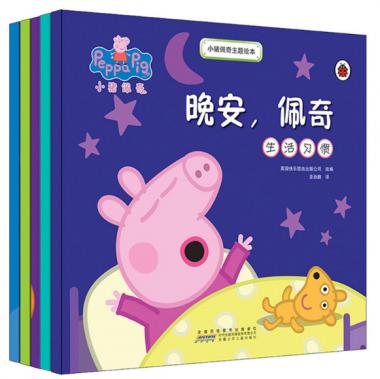 小猪佩奇主题绘本(共5册)
