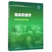临床药理学(医学教育改革系列教材)