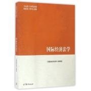 国际经济法学(马克思主义理论研究和建设工程重点教材)