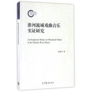 淮河流域戏曲音乐实证研究