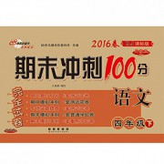 语文(4下2017春RJ课标版全新版)/期末冲刺100分完全试卷