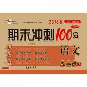 语文(5下2017春RJ课标版全新版)/期末冲刺100分完全试卷