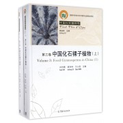 中国化石植物志(第3卷中国化石裸子植物上下)(精)