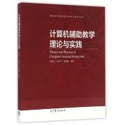 计算机辅助教学理论与实践(高等学校教育技术学专业系列教材)