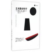 艺术教育哲学/世界美术教育经典译丛