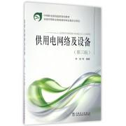 供用电网络及设备(第3版中等职业教育国家规划教材)