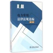 电力常用法律法规选编(第2版)