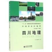 四川地理/中国省市区地理