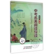 中考名著阅读导读(新编初中7至9年级适用共2册)